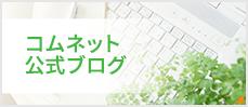 コムネット公式ブログ