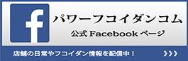 パワーフコイダンコム フェイスブックページ