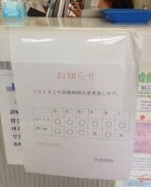 吉田医院2