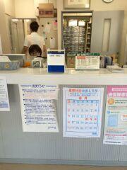 吉田医院休診2