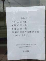 吉田医院休診