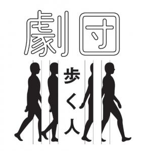 劇団歩く人