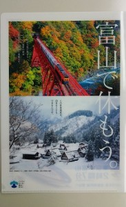 北陸新幹線開通記念の富山県PRポスター