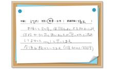 声(50代男性 埼玉)