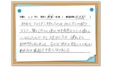 東京都在住20代男性(肺がん)