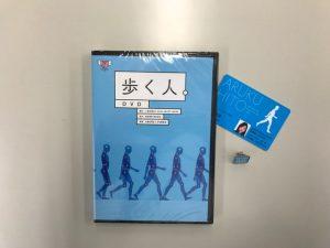 歩く人DVD