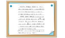 徳島県在住の膵臓がん闘病中のお客様のお声