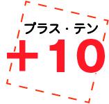 健康生活のための+10