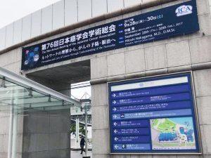 第76回日本癌学会学術総会の会場