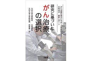 白畑先生と照屋先生の最新書籍「研究に基づいたがん治療の選択」