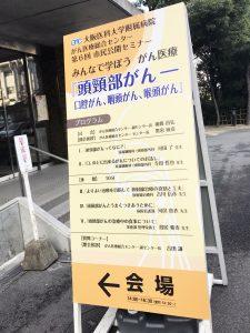 大阪医大附属病院市民公開セミナー看板