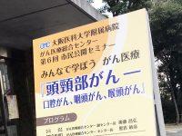 大阪医大附属病院市民公開セミナー看板(サムネイル)