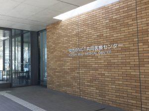 関西BNCT共同医療センター
