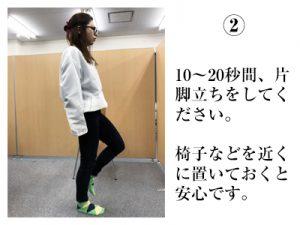 中級編②足踏みのあと、すぐに片脚で5~10秒間立ちます。片脚立ちは左右の脚で交互に行ってください。椅子などを近くに置いておくと、バランスを崩しそうになった時に体を支えられるので安心です。