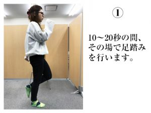 中級編①その場で足踏みを10~20秒間行います。