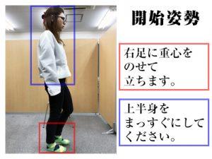 上級編の開始姿勢です。まずは右足に重心をのせ、上半身をまっすぐ保った状態でスタートします。