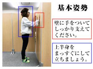 初級編の基本姿勢です。足が平行になるように10~15cm開き、上半身をまっすぐにして立ちましょう。この時、体を支えられるように、壁やテーブルに手をついてください。