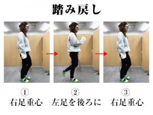 上級編の踏み戻しです。④重心を右足にのせたまま、左足を後ろに1歩戻します。⑤重心を左足に移動させ、右足を後ろに1歩戻します(2歩目)。⑥重心を右足に戻し、開始姿勢に戻ります。